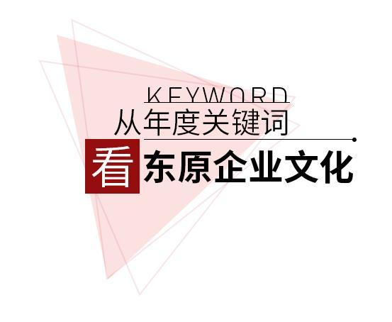 """东原集团""""原距离""""2017媒体答谢会2"""