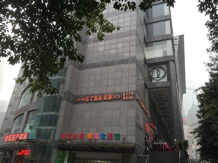 """6.66亿元!重庆解放碑帝都广场被本土民企一""""锤""""拿下"""