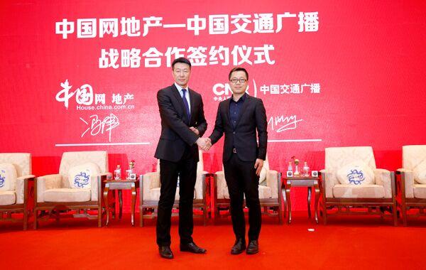 第九届地产中国论坛暨2017中国房地产年度红榜成功举办-中国网地产