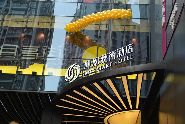 凤凰艺术酒店