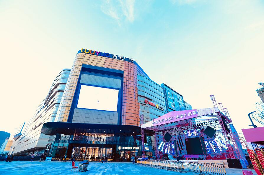 昆明首个吾悦广场开业在即 内部空间打造抢先曝光