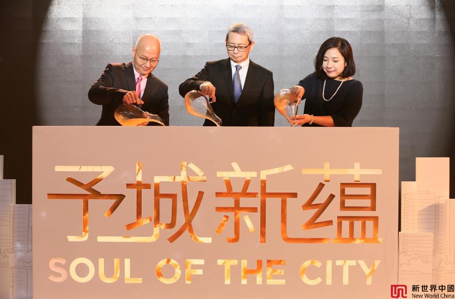 新世界中国:地产行业到了关键时刻 是时候高调一点