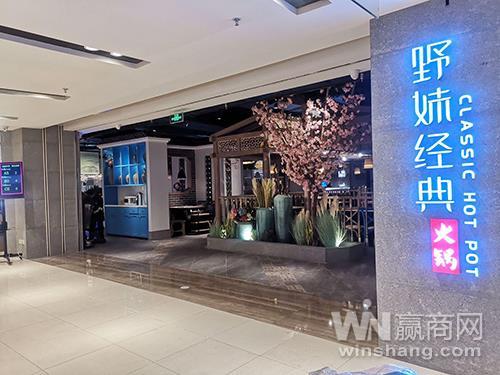 把超市搬进火锅店 野妹经典火锅永旺梦乐城店正式开业
