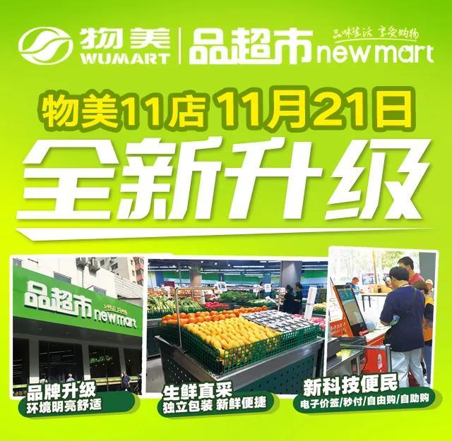 物美持续加码社区超市 11家品超市11月21日齐亮相