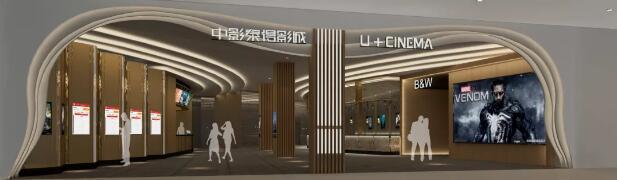 龙湖上海华泾天街明年9月开业 迎华东首家中影泰得U⁺CINEMA进驻