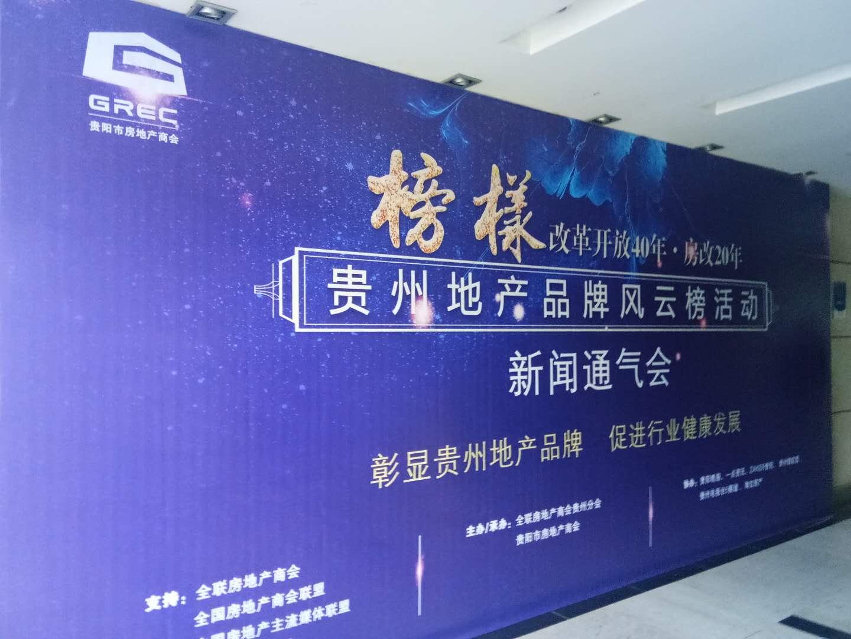 贵州地产品牌风云榜评选活动全面发动