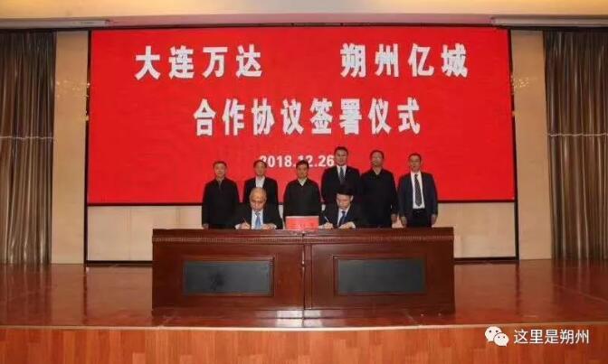 山西朔州万达广场正式签约落地 估计2019年10月开业