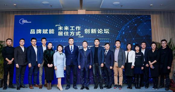 探究空间运营新动能 商会2018年会论坛聚集品牌赋能