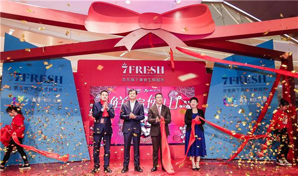 7FRESH连开两店正式进军华南,王笑松亲临开业现场