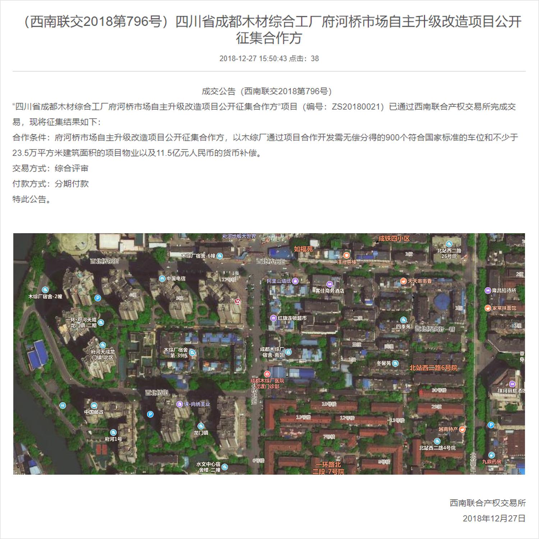 一周要闻 | 创始收买重庆渝北项目股权 金茂+华裔城+中铁入主安全昆明项目