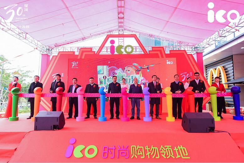 深圳龙岗星河iCO 12月30日开业 星河商置自营品牌露脸