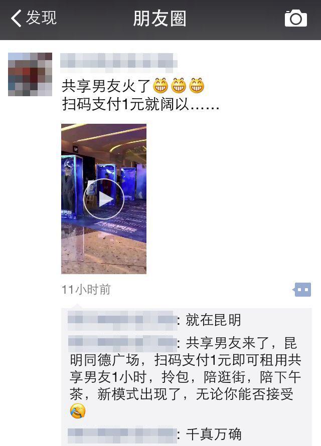 """""""共享男友""""惊现同德昆明广场!一元1小时陪逛街帮拎包"""