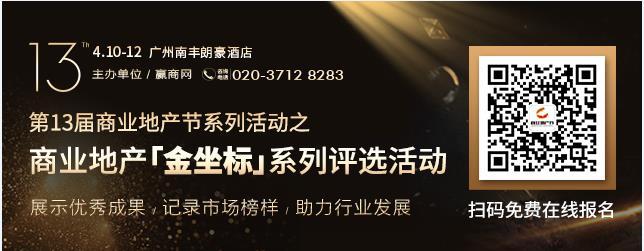 普乐方成为第13届商业地产节合作伙伴