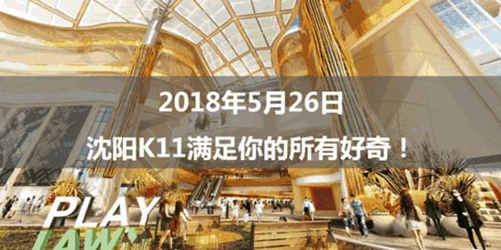 沈阳K11购物中心5月26日开业!乐高探索中心、中信书店入驻