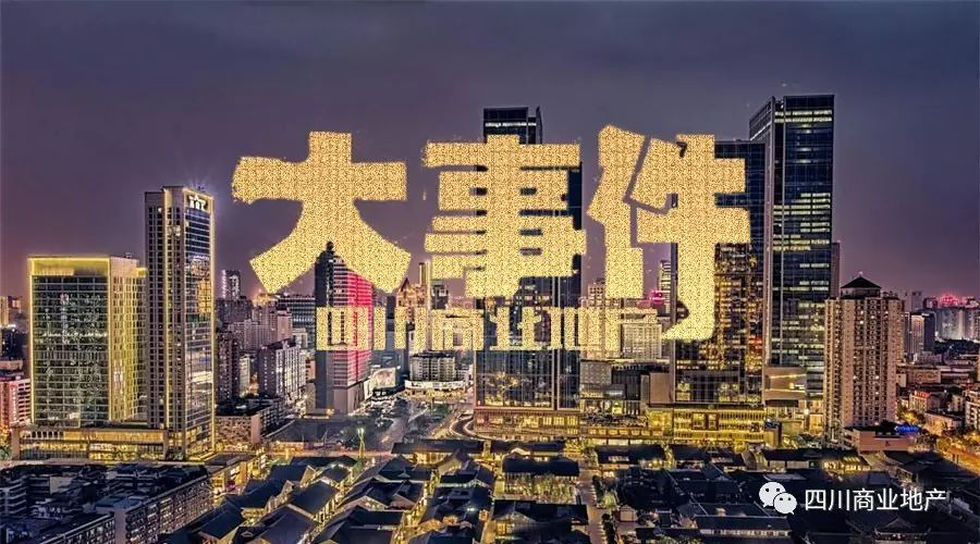 赢商网独家:2018年2月四川商业地产十大事件