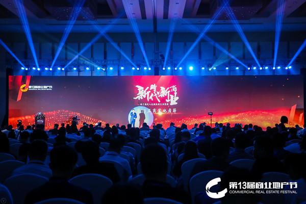 中国商业地产节