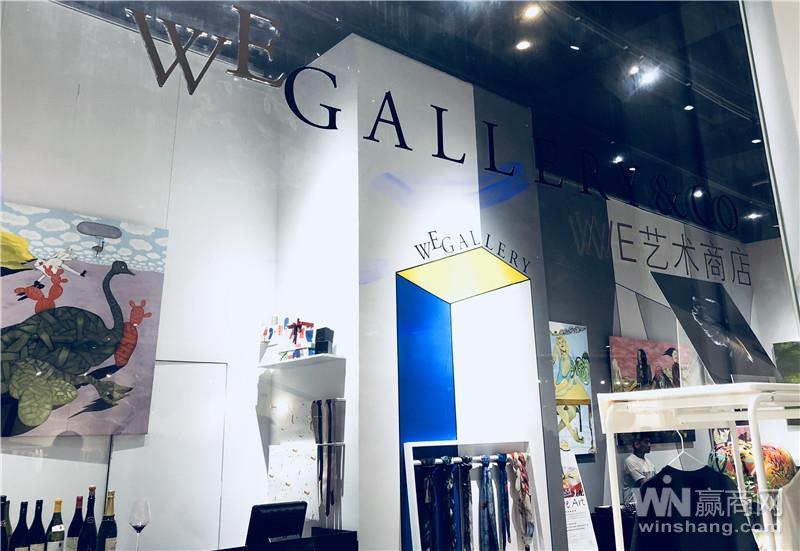 WE GALLERY艺术商店