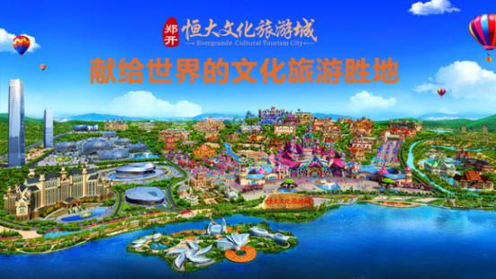 郑开恒大文化旅游城正式亮相郑州