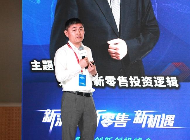 冯卫东分享天图新零售投资逻辑
