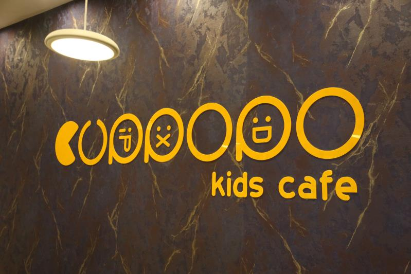 和孩子一起触碰最幸福的时光 碰碰杯亲子餐厅欣都龙城店缤纷开业