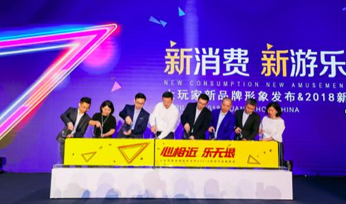 大玩家新品牌战略发布_定义中国室内新游乐时代