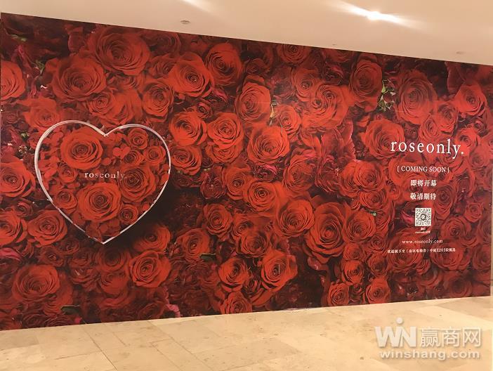 用打造奢侈品的方式卖花 roseonly即将入驻德基广场