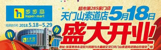 步步高超市天门山索道店5月18日开业 选址武陵山珍馆
