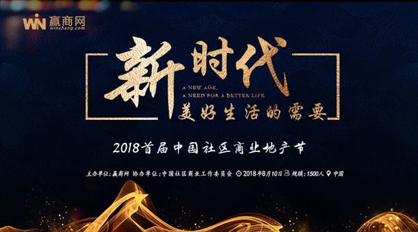 中国首届社区商业地产节