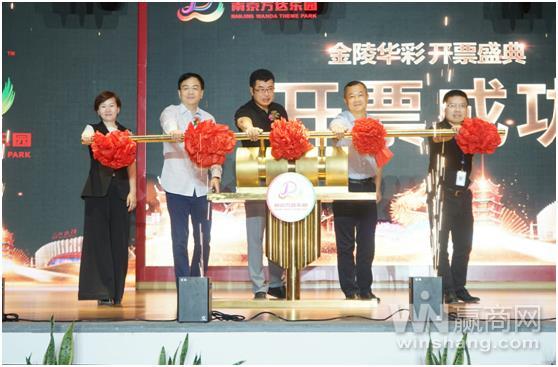 南京万达乐园盛大开票 一场不一样的金陵文化游乐之旅