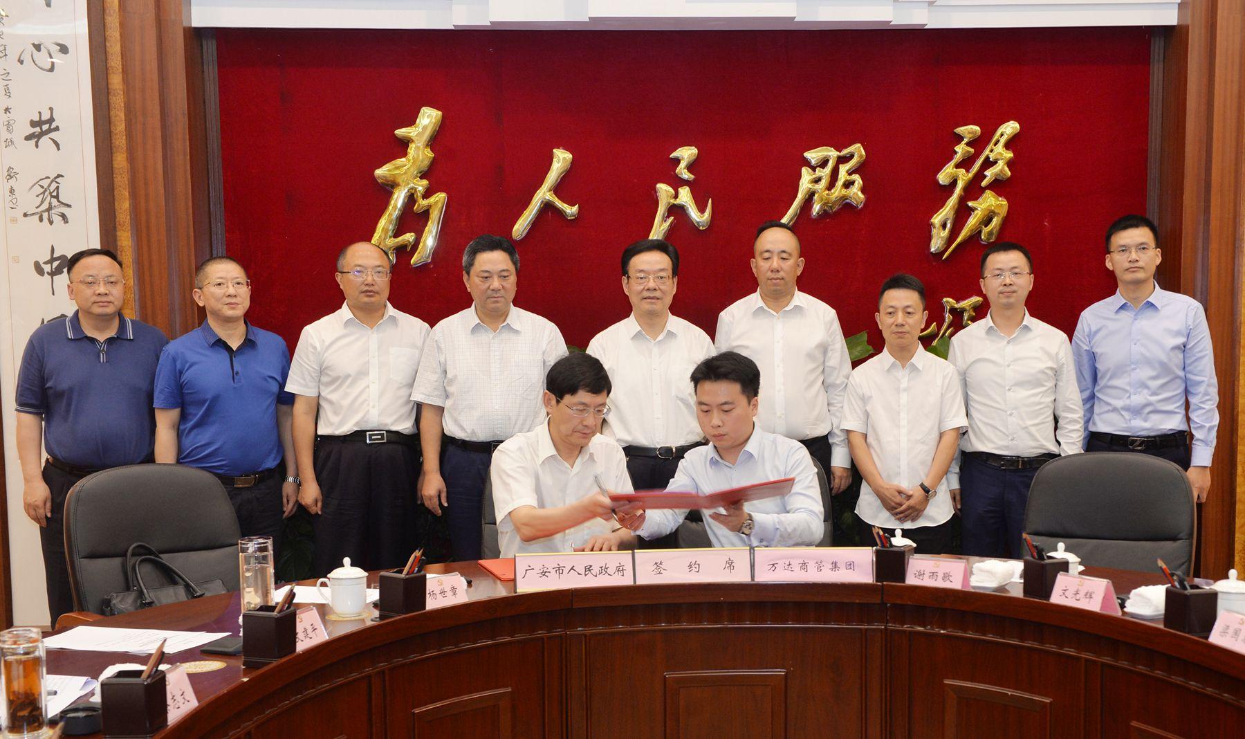 广安万达广场签约落户东南片区 系四川省第23座万达广场