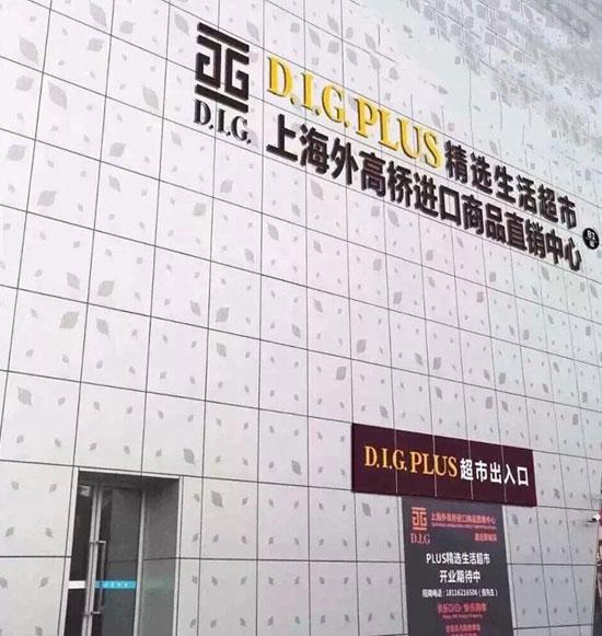 D.I.G PLUS精选生活超市落户台北风情街 将于6月15日试营业