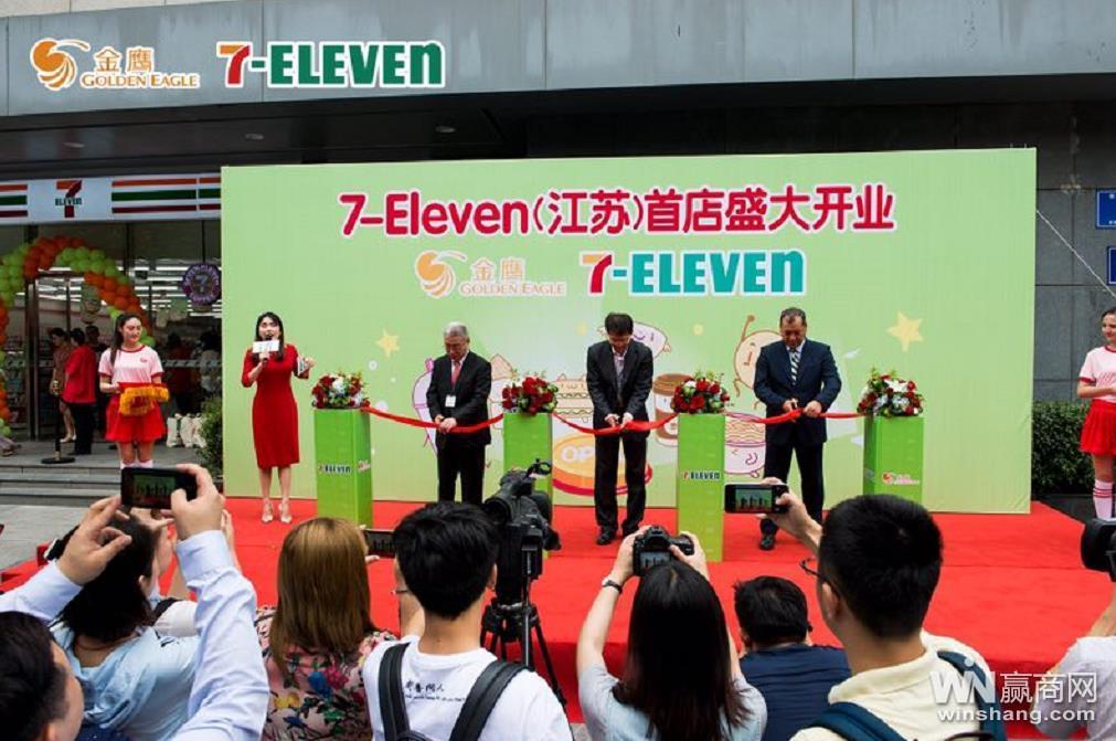 金鹰7-11江苏首店开业
