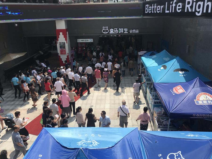盒马鲜生福州第二店昨日开业 计划今年拓店100-150家