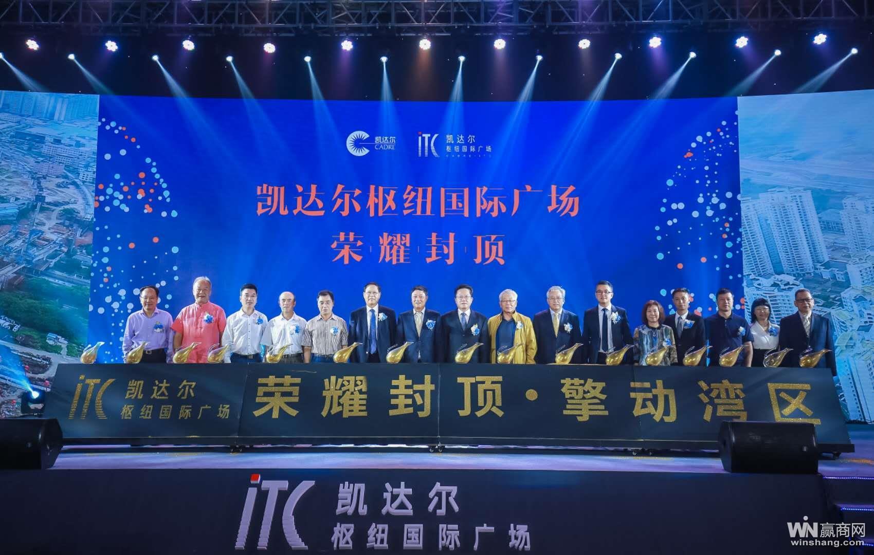 凯达尔枢纽国际广场封顶 携手印力集团打造广州印象城