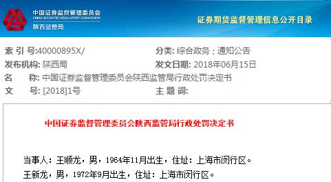 华谊集团副总泄露重组 两兄弟掷2200万内幕交易惨亏