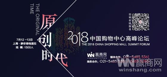 麻十七携手2018中国购物中心高峰论坛向原创时代迈进