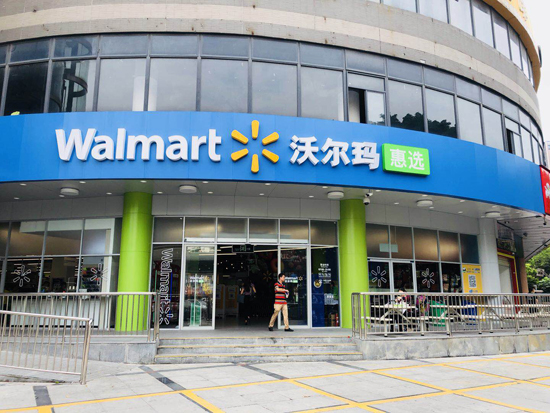 沃尔玛智能社区超市惠选
