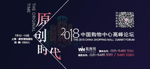 汉博商业携手2018中国购物中心高峰论坛向原创时代迈进