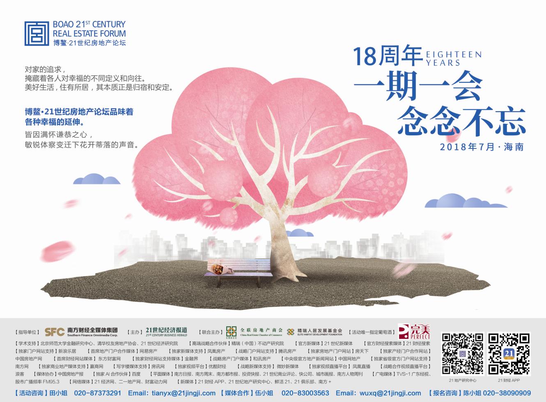 城市更新,找回芳华时代|博鳌·21世纪房地产论坛前瞻