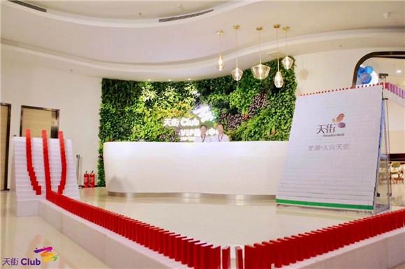 龙湖北京大兴天街的新打法:会员服务创造更多价值