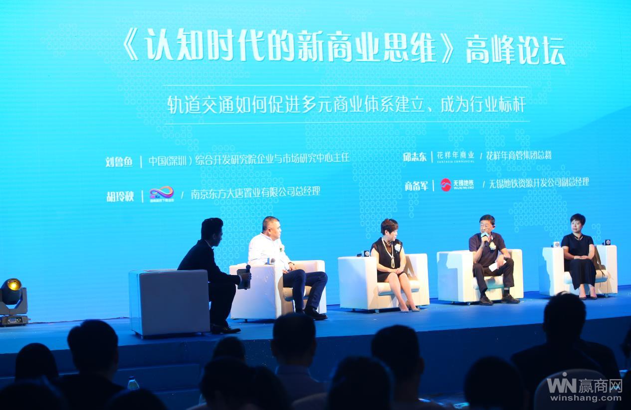 轨道交通商业将大有可为  南京轨道交通商业需引入更多优秀运营商
