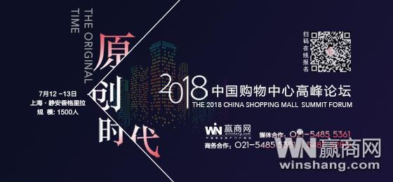 奇盛标识携手2018中国购物中心高峰论坛向原创时代迈进