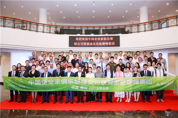 绿盟企业走进雄峰集团 雄峰城打造4.0创新商业模式