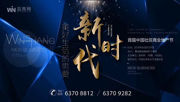 2018首届中国社区商业地产节震撼来袭!共赴1000人盛会