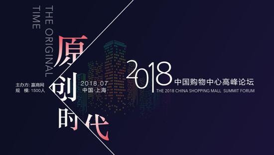 2018中国购物中心高峰论坛