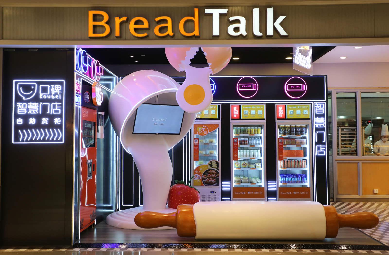 又一个!面包新语开华东首家烘焙智慧门店!