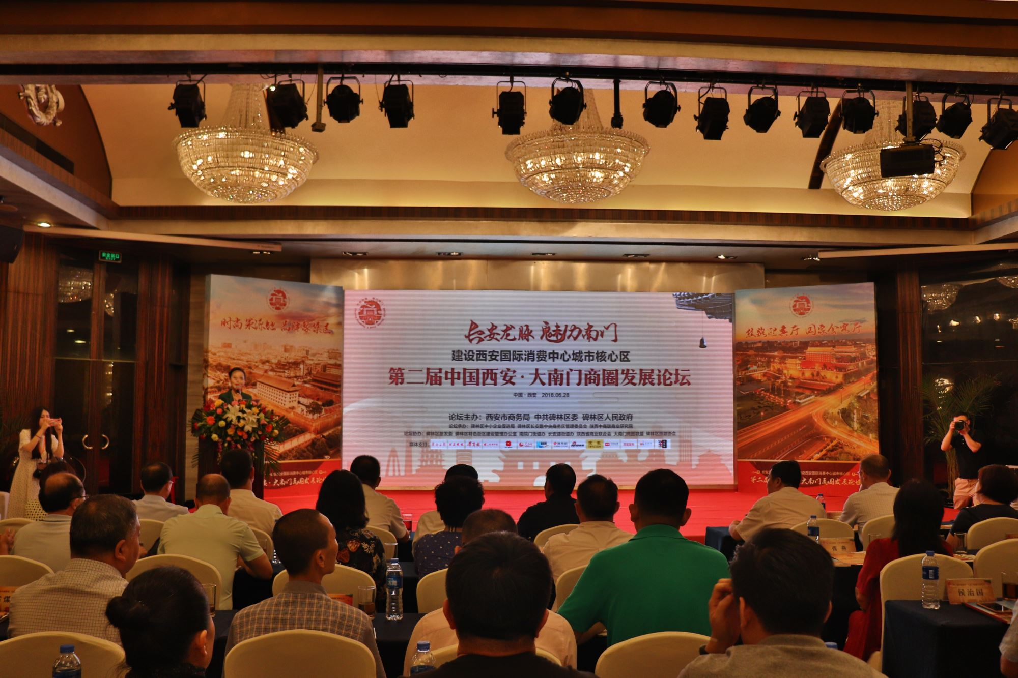 """第二届""""中国西安 大南门商圈发展论坛""""成功举办"""