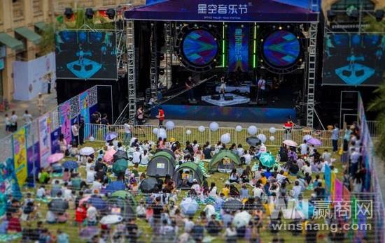 星空音乐节