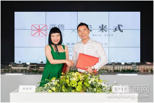 西塘东区与未来式携手打造国际一流生活美学品牌