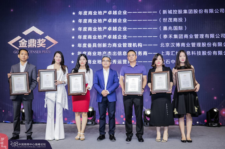 """新城控股获得""""年度商业地产卓越企业""""奖项"""